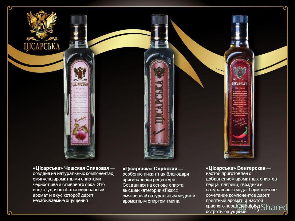 «Цісарська» Чешская Сливовая создана на натуральных компонентах, смягчена ароматными спиртами чернослива и сливового сока. Это водка, удачно сбалансированный аромат и вкус которой дарит незабываемые ощущения. «Цісарська» Сербская особенно пикантная б