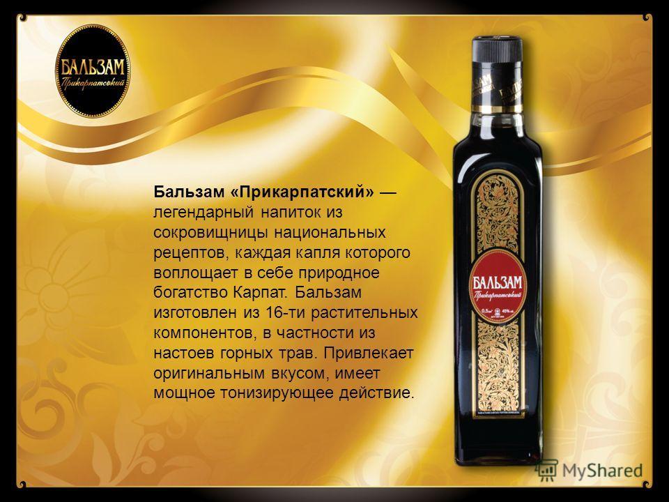 Бальзам «Прикарпатский» легендарный напиток из сокровищницы национальных рецептов, каждая капля которого воплощает в себе природное богатство Карпат. Бальзам изготовлен из 16-ти растительных компонентов, в частности из настоев горных трав. Привлекает