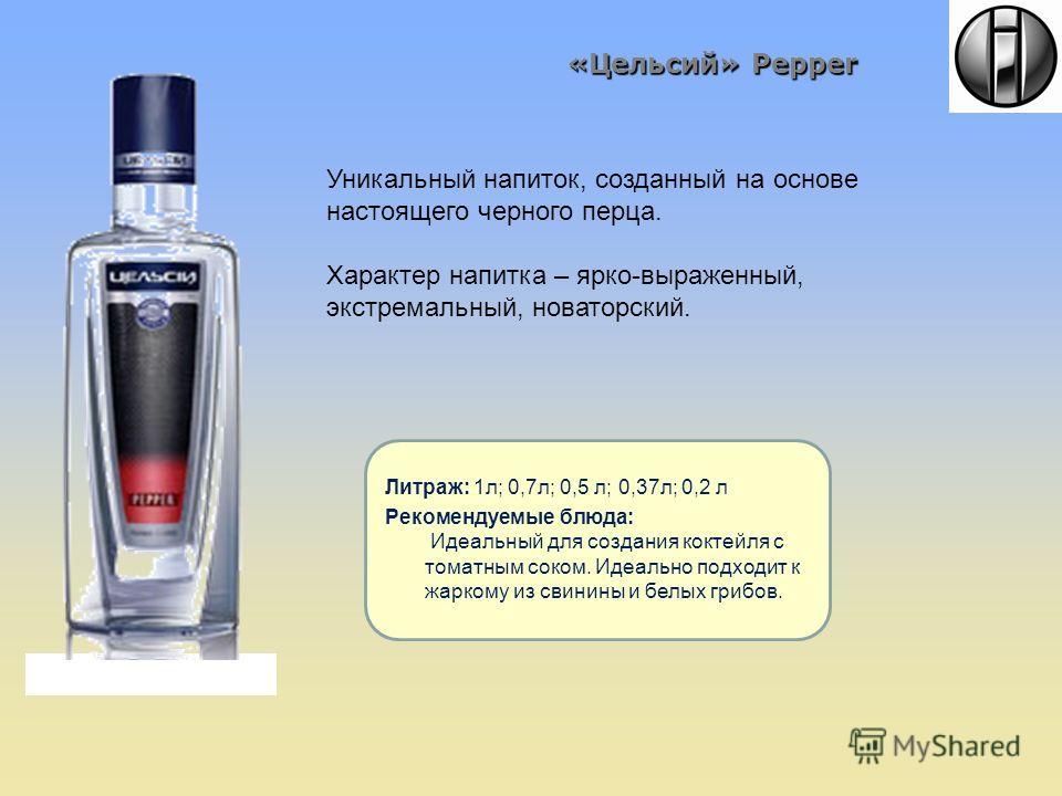 «Цельсий» Pepper Литраж: 1л; 0,7л; 0,5 л; 0,37л; 0,2 л Рекомендуемые блюда: Идеальный для создания коктейля с томатным соком. Идеально подходит к жаркому из свинины и белых грибов. Уникальный напиток, созданный на основе настоящего черного перца. Хар