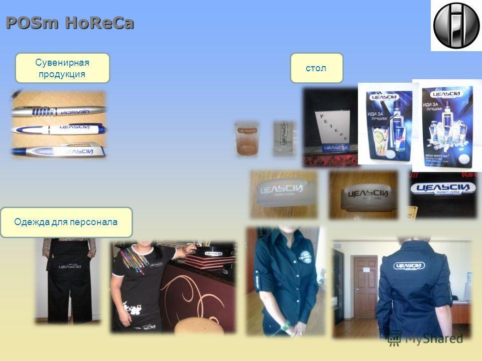 POSm HoReCa стол Сувенирная продукция Одежда для персонала
