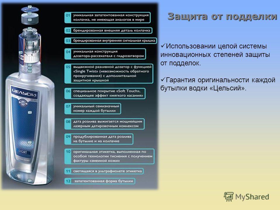Защита от подделки Использовании целой системы инновационных степеней защиты от подделок. Гарантия оригинальности каждой бутылки водки «Цельсий».