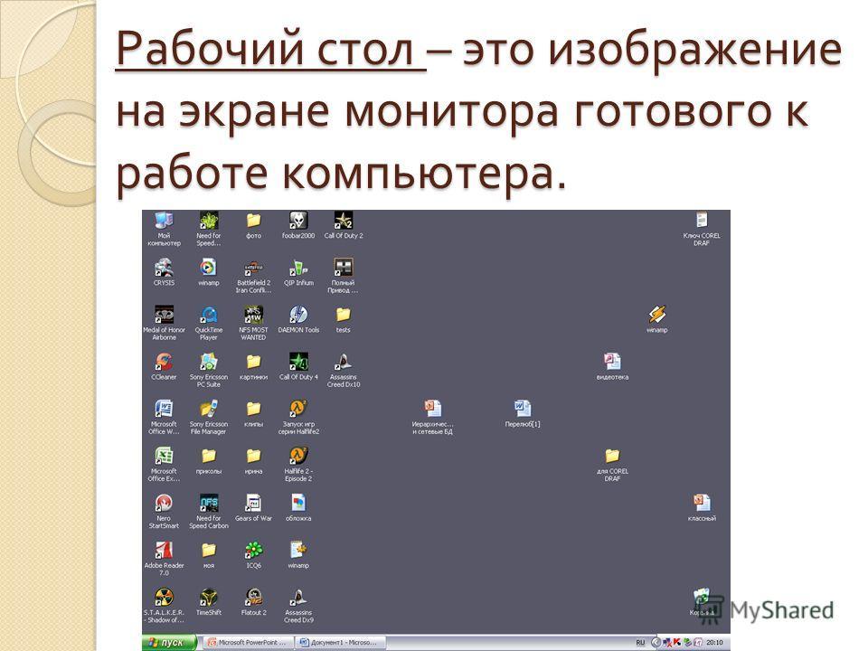Рабочий стол – это изображение на экране монитора готового к работе компьютера.