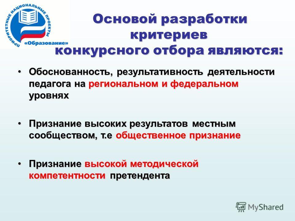 Критерии конкурса лучший учитель россии
