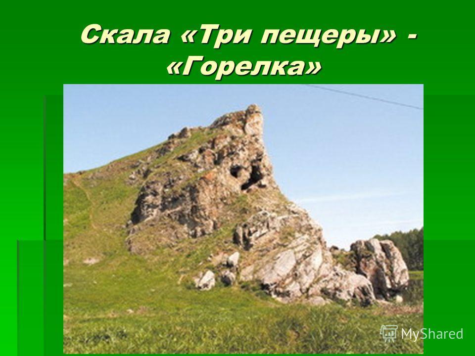 Скала «Три пещеры» - «Горелка» Скала «Три пещеры» - «Горелка»