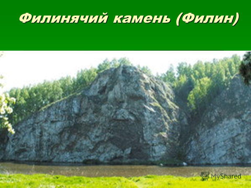 Филинячий камень (Филин)