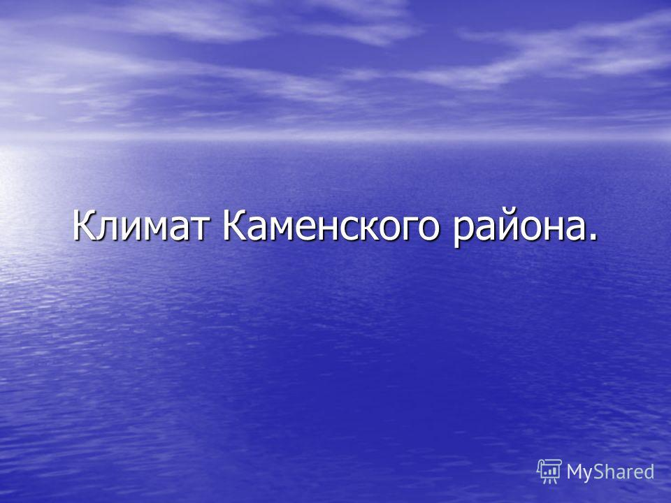 Климат Каменского района.