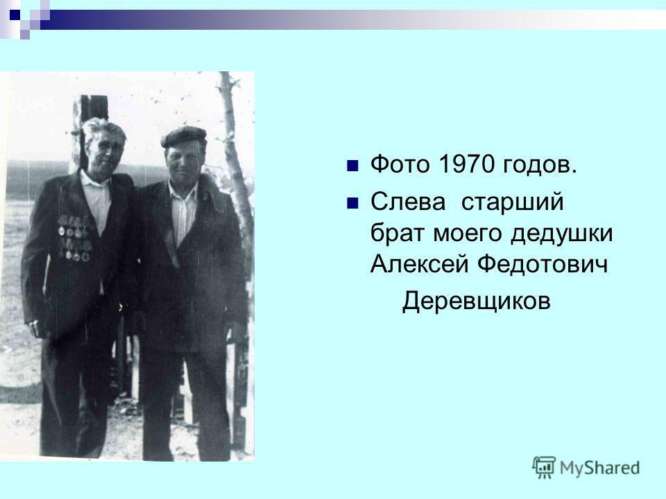 Фото 1970 годов. Слева старший брат моего дедушки Алексей Федотович Деревщиков