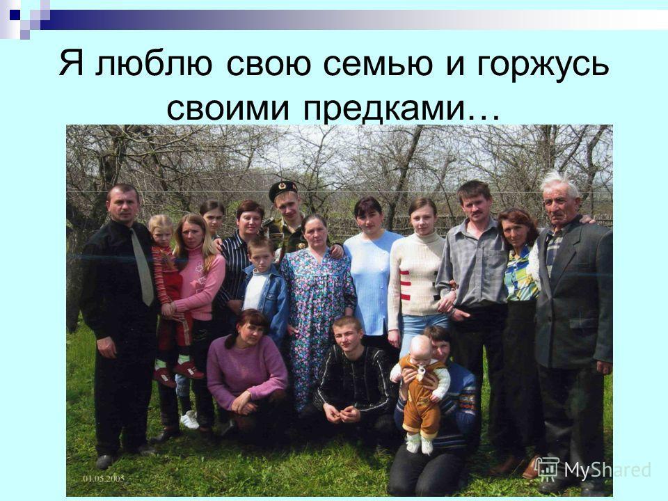 Я люблю свою семью и горжусь своими предками…