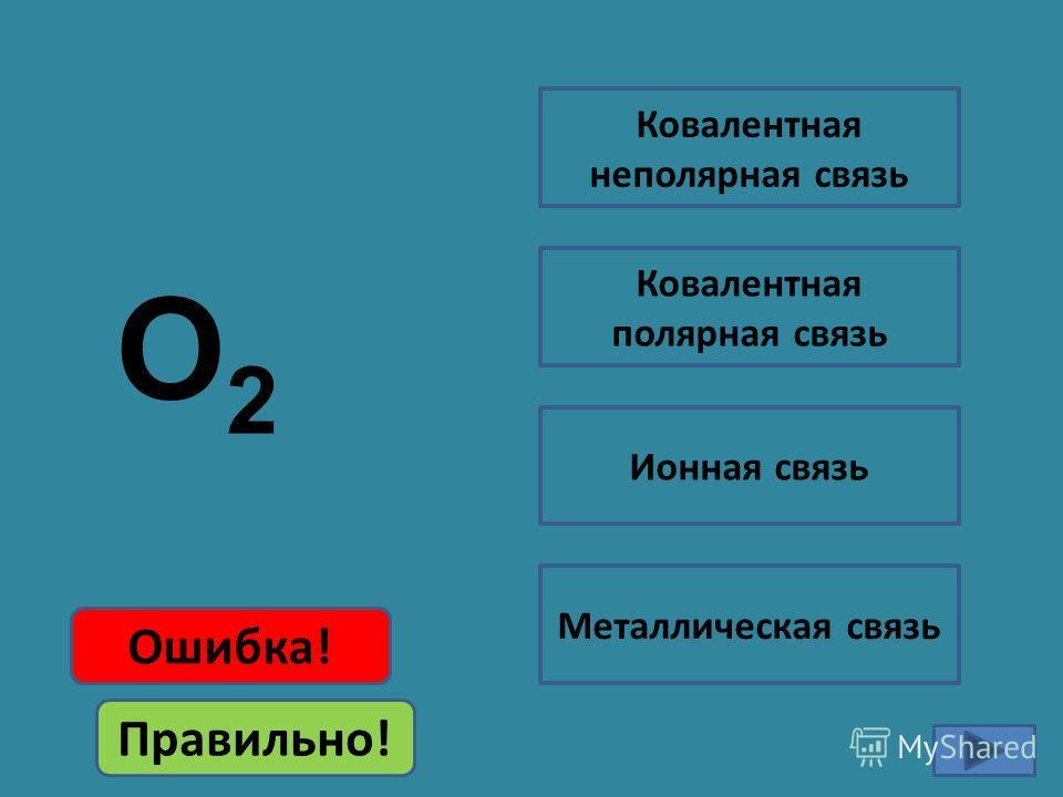 О2О2 Ошибка! Правильно! Ковалентная неполярная связь Ковалентная полярная связь Ионная связь Металлическая связь Ошибка!