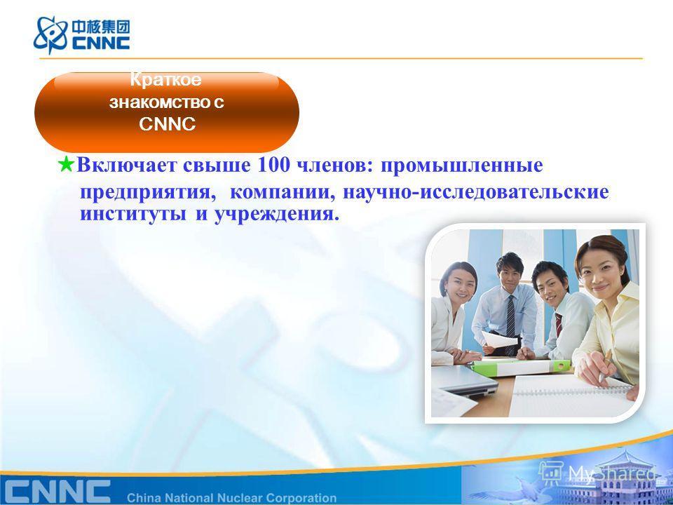 Включает свыше 100 членов: промышленные предприятия, компании, научно-исследовательские институты и учреждения. Краткое знакомство с CNNC