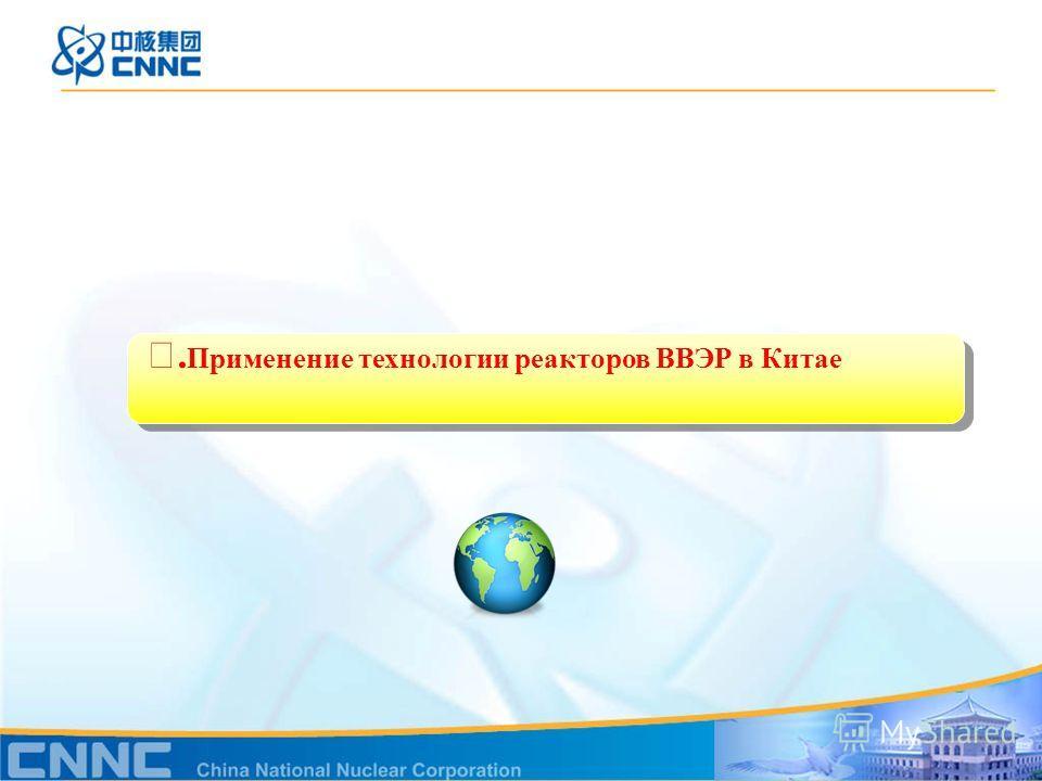 . Применение технологии реакторов ВВЭР в Китае