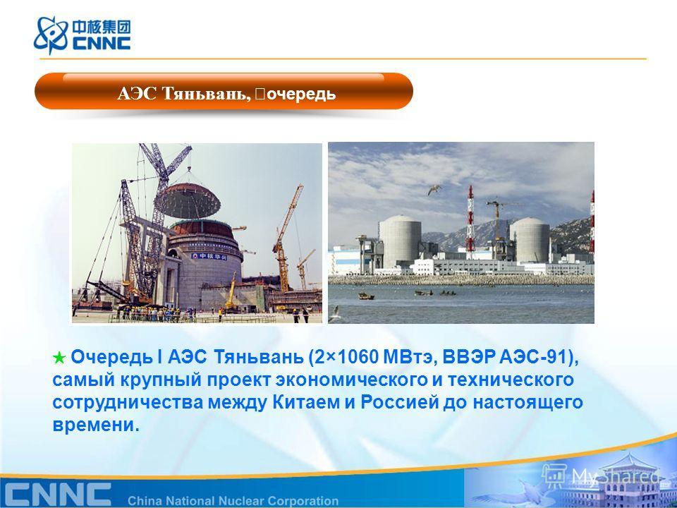 АЭС Тяньвань, очередь Очередь I АЭС Тяньвань (2×1060 MВтэ, ВВЭР AЭС-91), самый крупный проект экономического и технического сотрудничества между Китаем и Россией до настоящего времени.