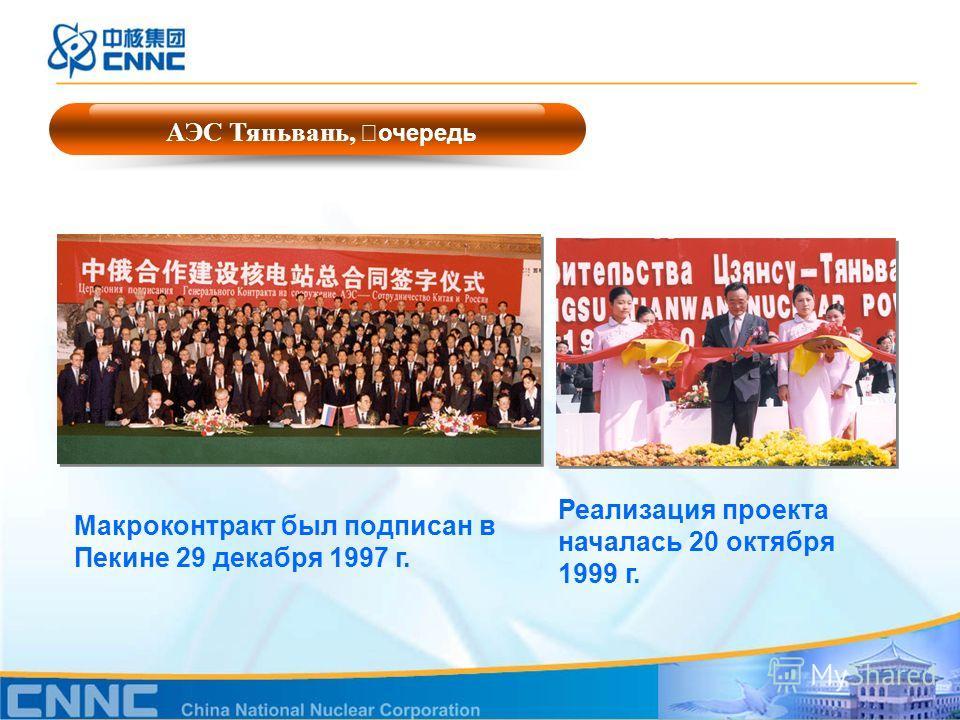 Макроконтракт был подписан в Пекине 29 декабря 1997 г. Реализация проекта началась 20 октября 1999 г. АЭС Тяньвань, очередь