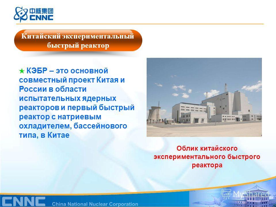 Облик китайского экспериментального быстрого реактора Китайский экспериментальный быстрый реактор КЭБР – это основной совместный проект Китая и России в области испытательных ядерных реакторов и первый быстрый реактор с натриевым охладителем, бассейн