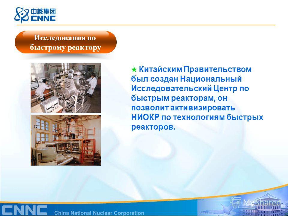 Исследования по быстрому реактору Китайским Правительством был создан Национальный Исследовательский Центр по быстрым реакторам, он позволит активизировать НИОКР по технологиям быстрых реакторов.