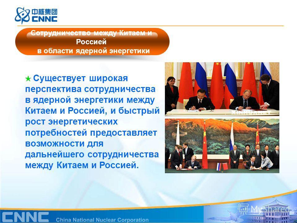 Существует широкая перспектива сотрудничества в ядерной энергетики между Китаем и Россией, и быстрый рост энергетических потребностей предоставляет возможности для дальнейшего сотрудничества между Китаем и Россией. Сотрудничество между Китаем и Росси