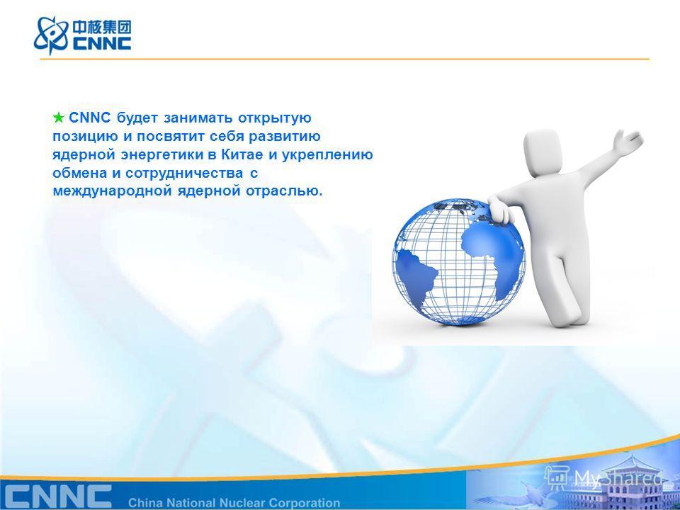 CNNC будет занимать открытую позицию и посвятит себя развитию ядерной энергетики в Китае и укреплению обмена и сотрудничества с международной ядерной отраслью.