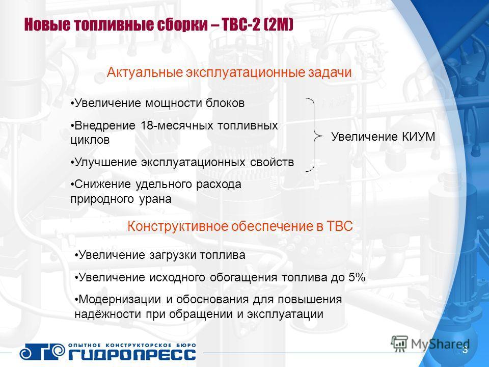 3 Новые топливные сборки – ТВС-2 (2М) Актуальные эксплуатационные задачи Увеличение мощности блоков Внедрение 18-месячных топливных циклов Улучшение эксплуатационных свойств Снижение удельного расхода природного урана Увеличение КИУМ Конструктивное о