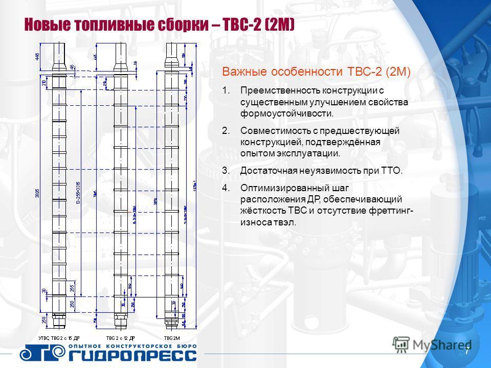 7 Важные особенности ТВС-2 (2М) 1.Преемственность конструкции с существенным улучшением свойства формоустойчивости. 2.Совместимость с предшествующей конструкцией, подтверждённая опытом эксплуатации. 3.Достаточная неуязвимость при ТТО. 4.Оптимизирован