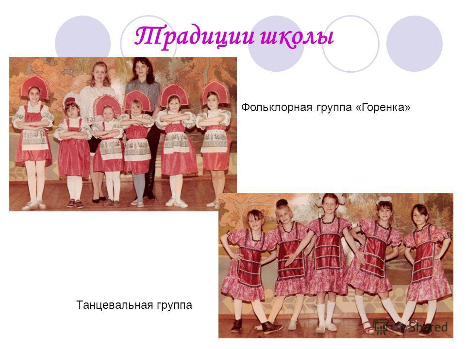 Традиции школы Фольклорная группа «Горенка» Танцевальная группа