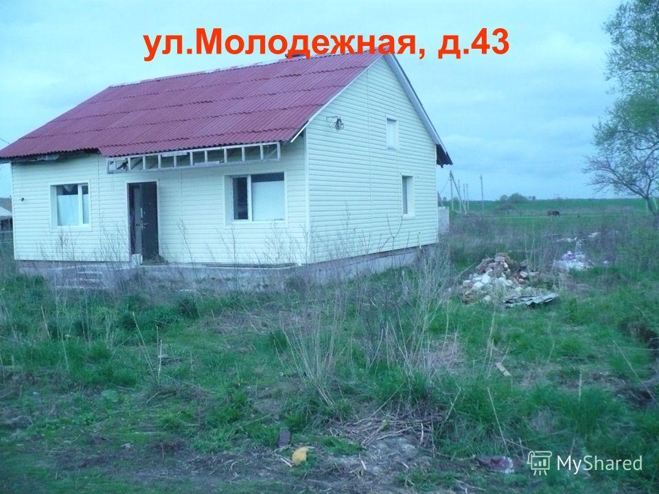 ул.Молодежная, д.43