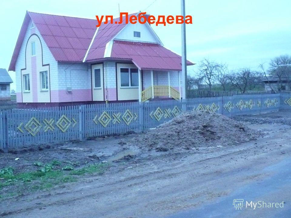 ул.Лебедева