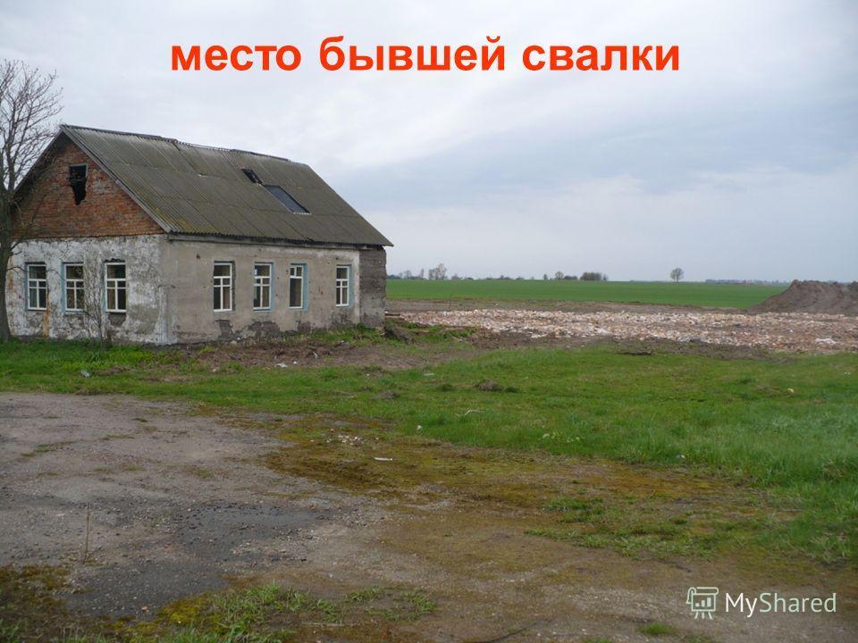 место бывшей свалки
