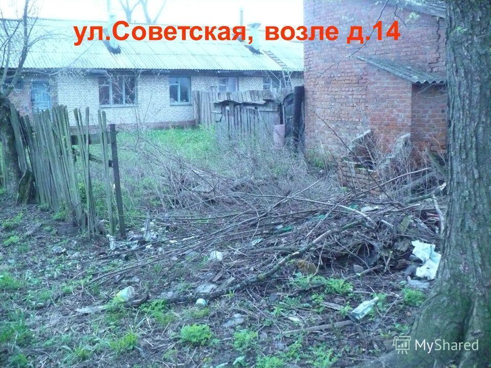 ул.Советская, возле д.14