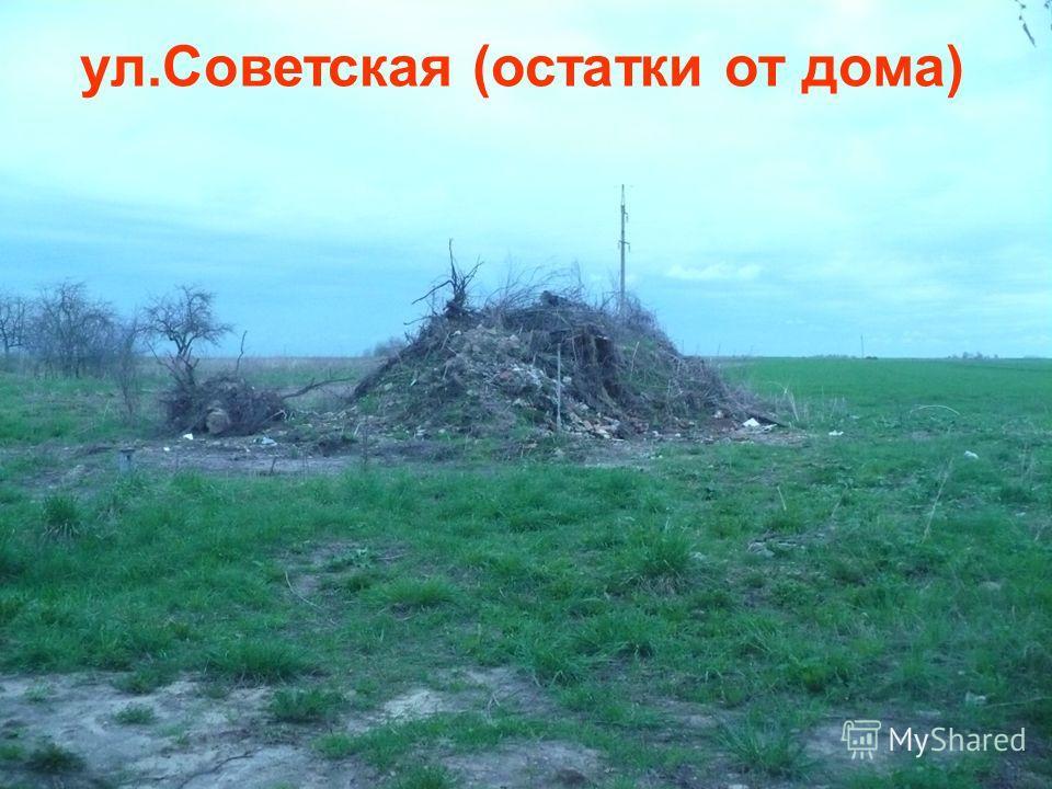 ул.Советская (остатки от дома)