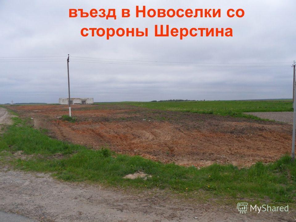 въезд в Новоселки со стороны Шерстина