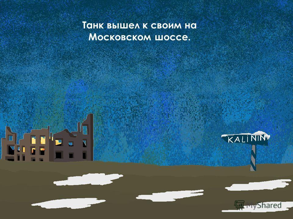 Танк вышел к своим на Московском шоссе.
