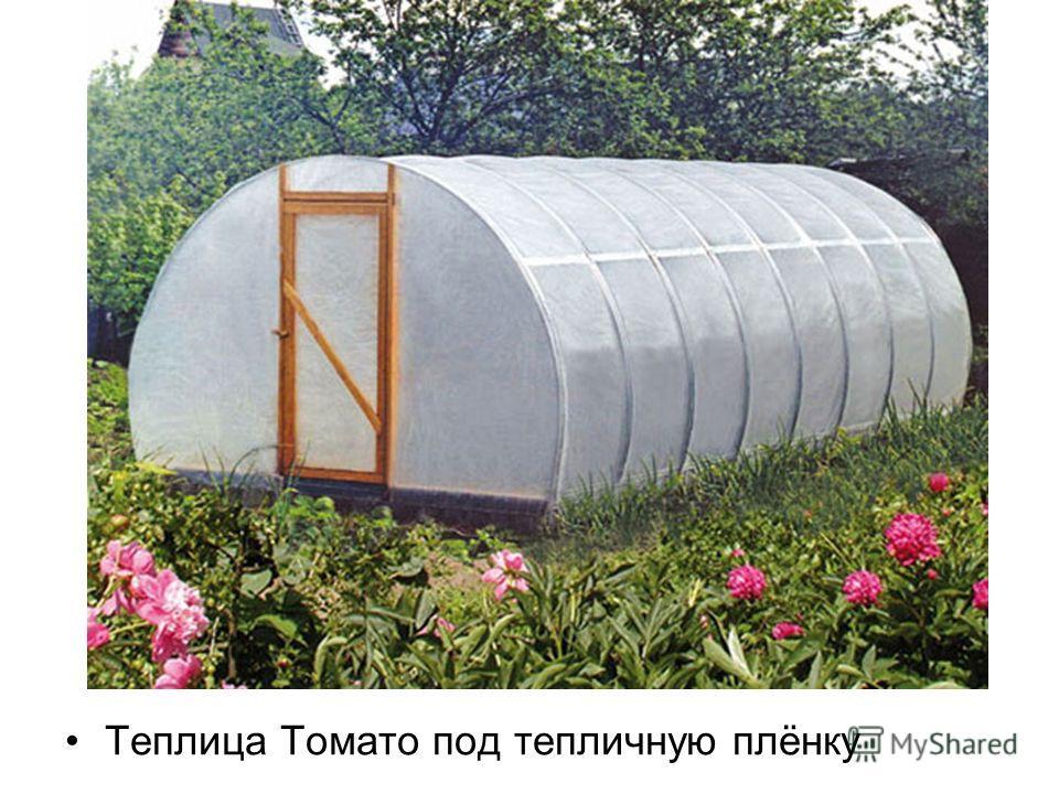 Теплица Томато под тепличную плёнку