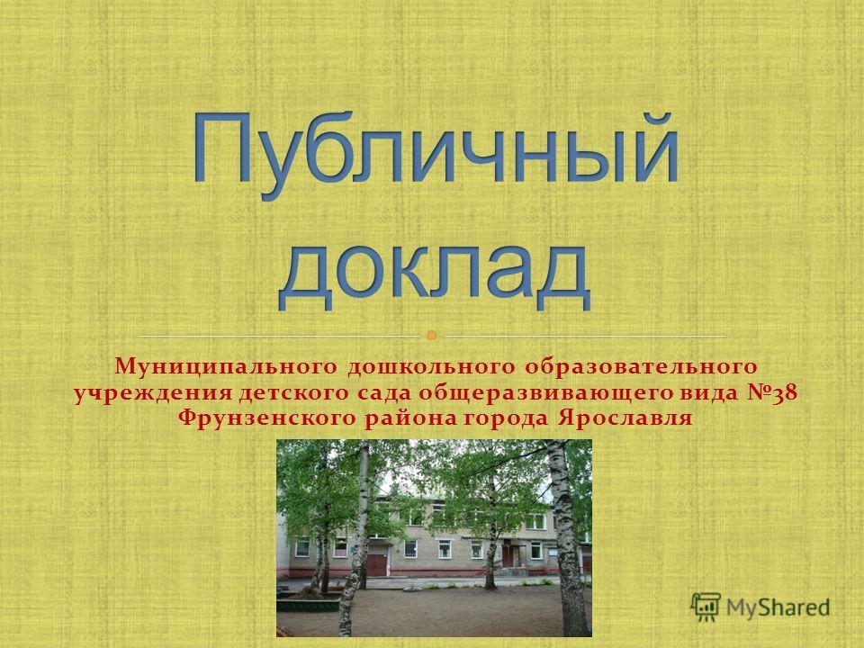 Муниципального дошкольного образовательного учреждения детского сада общеразвивающего вида 38 Фрунзенского района города Ярославля