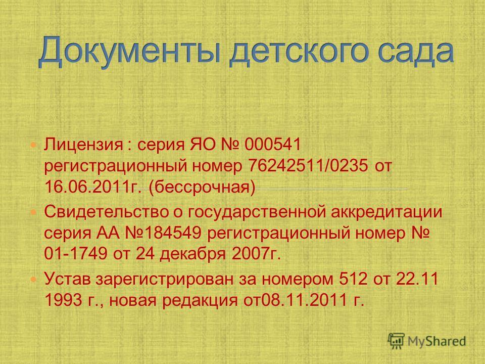 Лицензия : серия ЯО 000541 регистрационный номер 76242511/0235 от 16.06.2011г. (бессрочная) С видетельство о государственной аккредитации серия АА 184549 регистрационный номер 01-1749 от 24 декабря 2007г. Устав зарегистрирован за номером 512 от 22.11