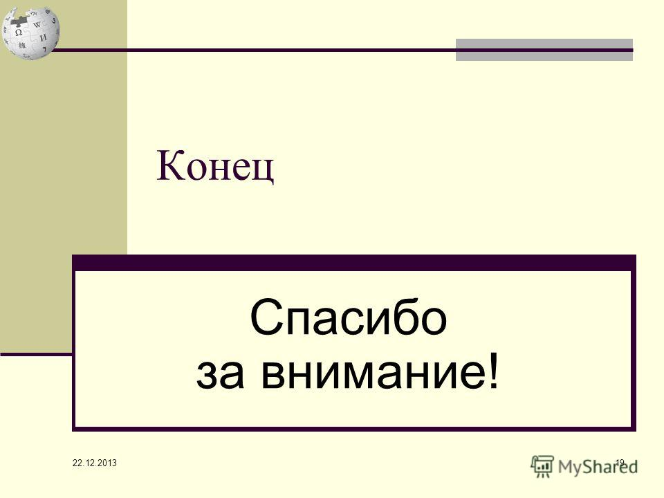 22.12.2013 18 Итог Хронология революций: 1969 Интернет 1991 WWW 2001 Википедия ???