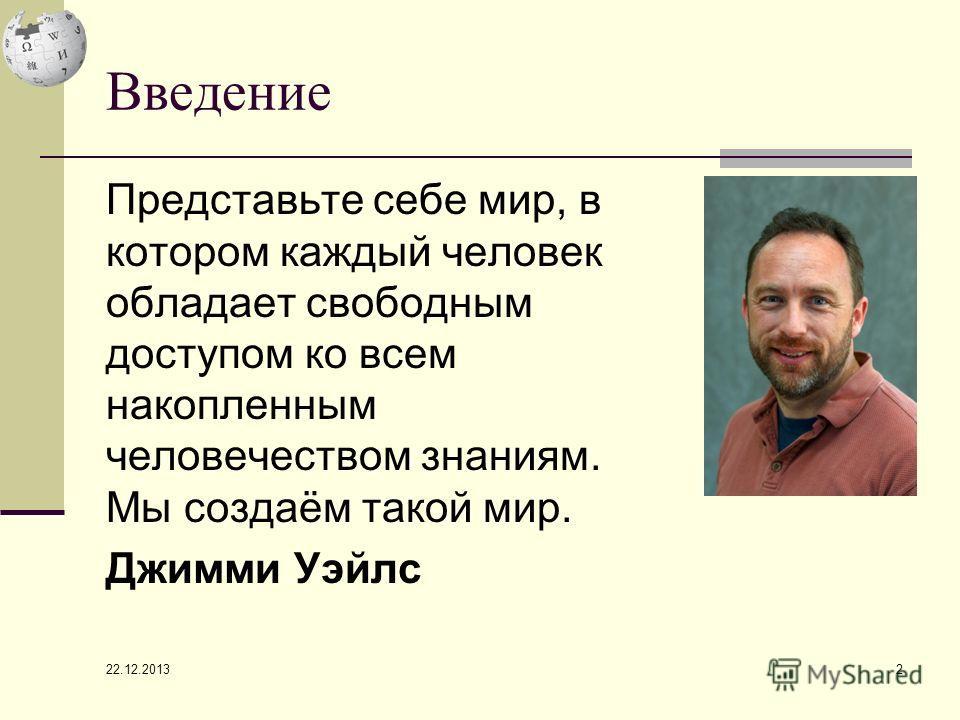 22.12.2013 1 Википедия – революция в образовании Марк Бернштейн mark@tut.by User:Pessimist2006