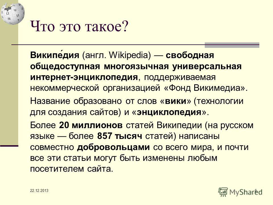 22.12.2013 5 Википедия!