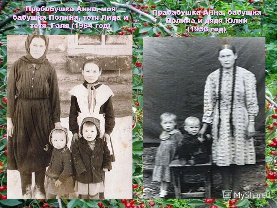 Прабабушка Анна, моя бабушка Полина, тетя Лида и тетя Галя (1964 год) Прабабушка Анна, бабушка Полина и дядя Юлий (1956 год)