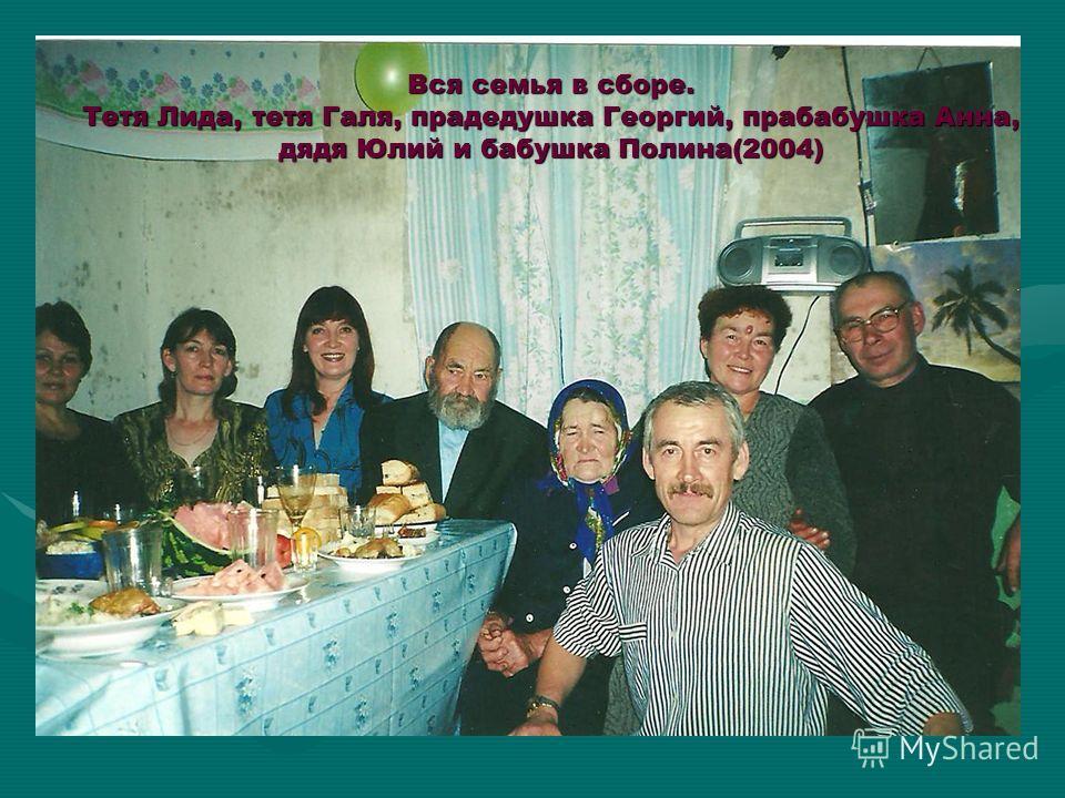 Вся семья в сборе. Тетя Лида, тетя Галя, прадедушка Георгий, прабабушка Анна, дядя Юлий и бабушка Полина(2004)
