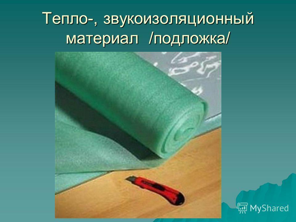 Тепло-, звукоизоляционный материал /подложка/
