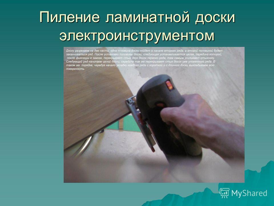 Пиление ламинатной доски электроинструментом