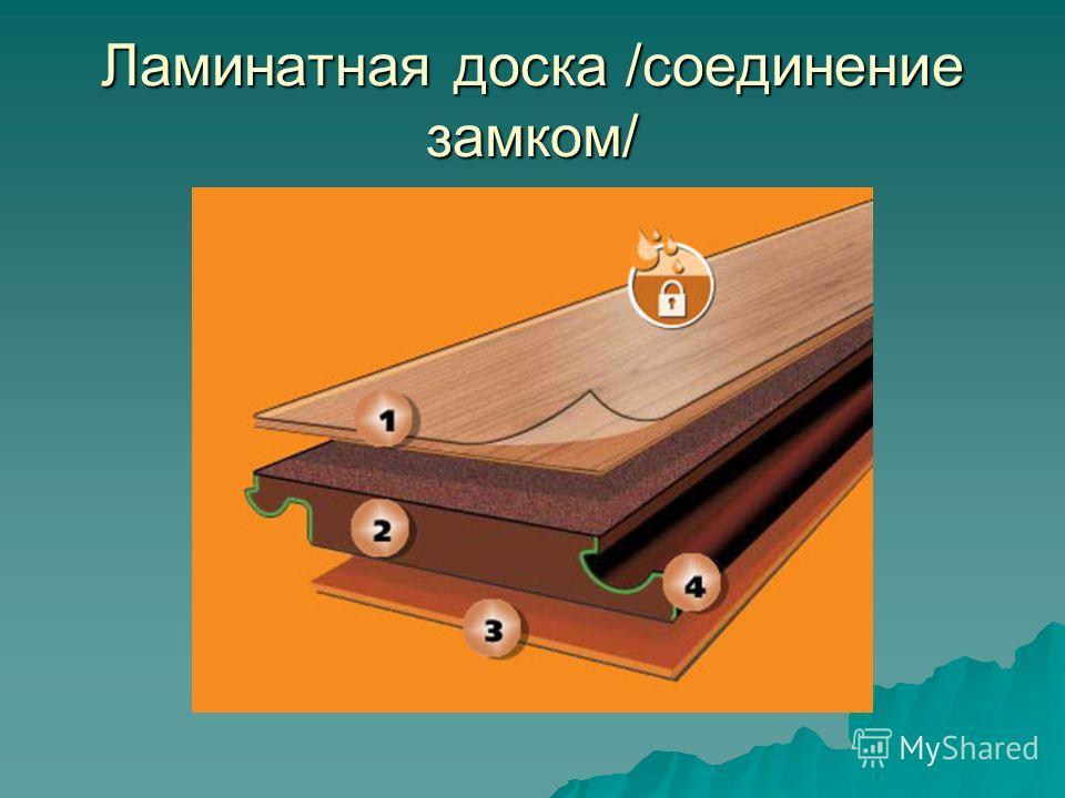 Ламинатная доска /соединение замком/