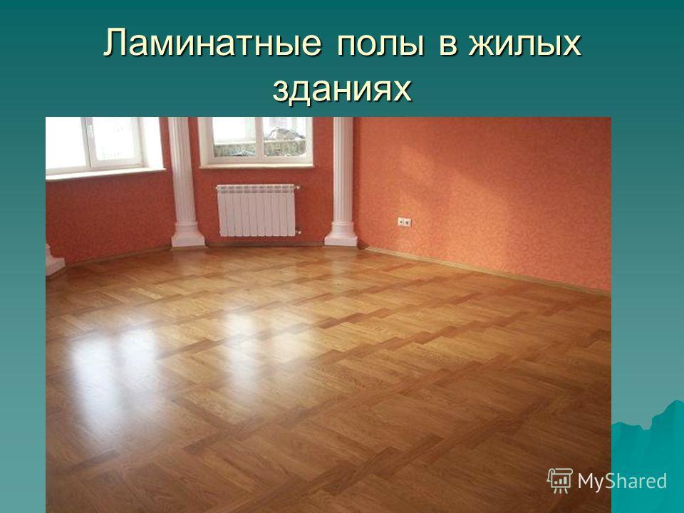 Ламинатные полы в жилых зданиях