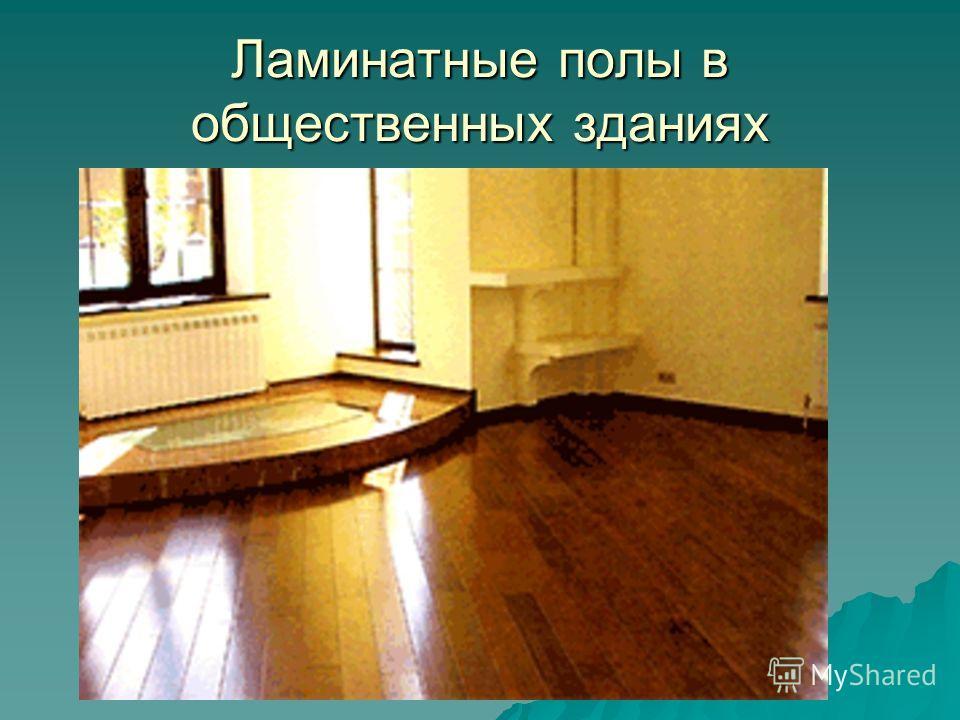 Ламинатные полы в общественных зданиях