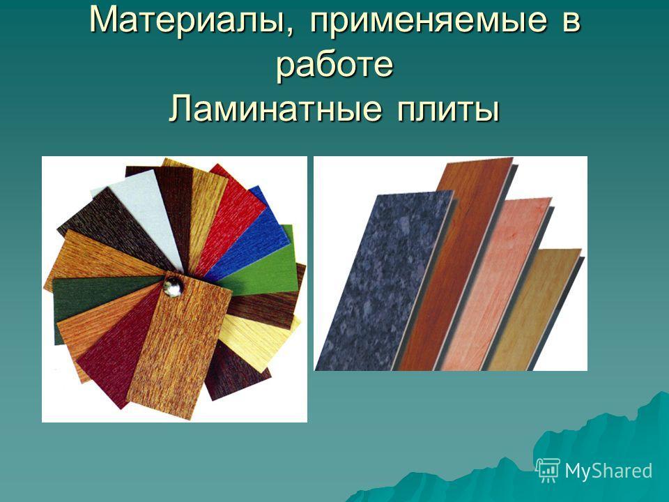 Материалы, применяемые в работе Ламинатные плиты