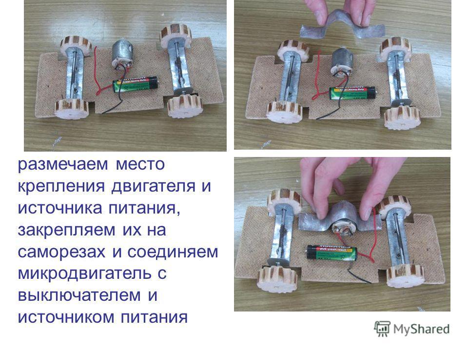 размечаем место крепления двигателя и источника питания, закрепляем их на саморезах и соединяем микродвигатель с выключателем и источником питания