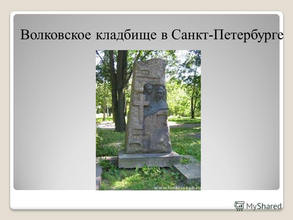 Волковское кладбище в Санкт-Петербурге