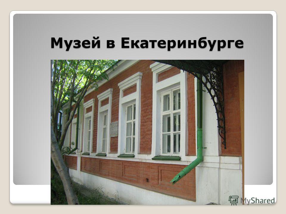 Музей в Екатеринбурге