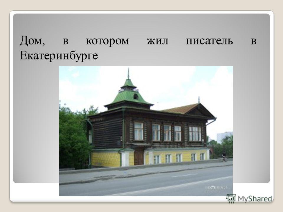 Дом, в котором жил писатель в Екатеринбурге