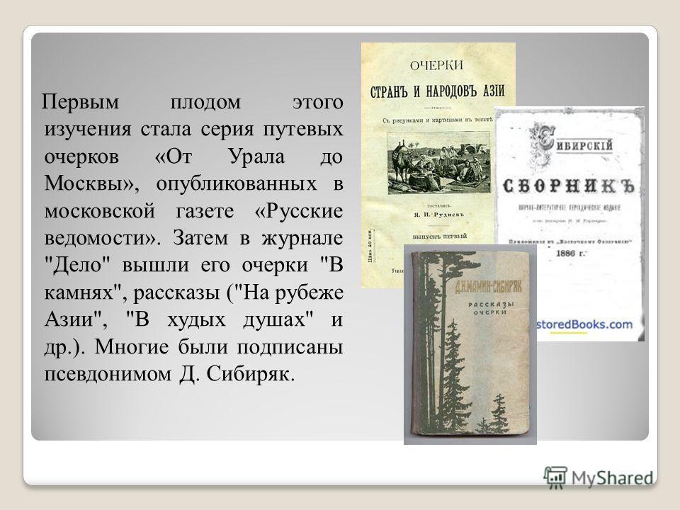 Первым плодом этого изучения стала серия путевых очерков «От Урала до Москвы», опубликованных в московской газете «Русские ведомости». Затем в журнале